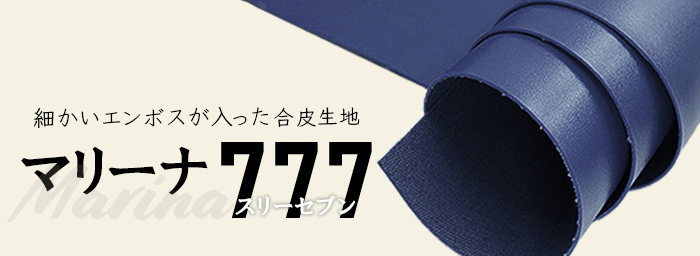 マリーナ777