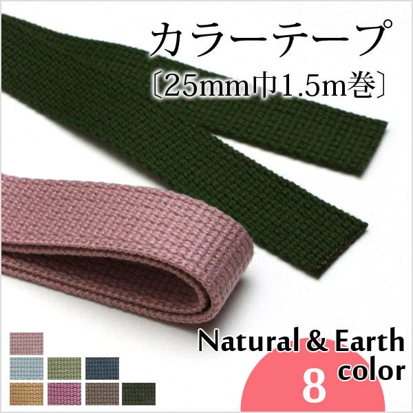 カラーテープ〔25mm巾1.5m巻〕《ナチュラル&アースカラー》(1080-2)