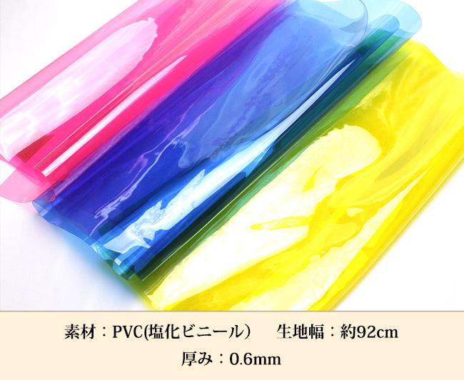 0.6mm色透明シート(3231)