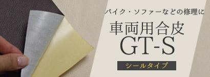 GT-Sシール
