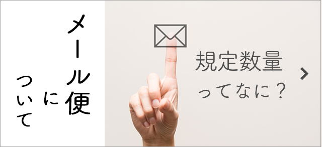 メール便について