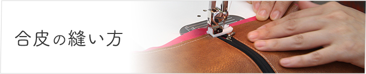 合皮の縫い方