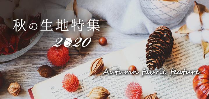 秋生地特集2020