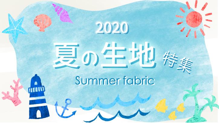 夏生地特集2020