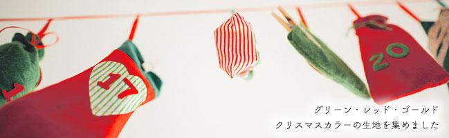 クリスマスカラーの生地